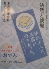 Mihashi01