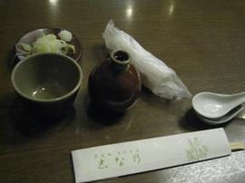 Shinano3