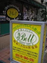 Bell00