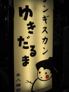 Yukidaruma2
