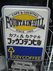 Fountain00