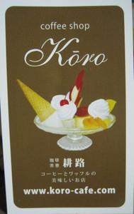 Kouro02