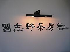 Narashino00