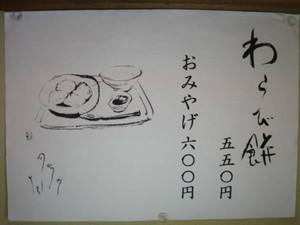 Seki004