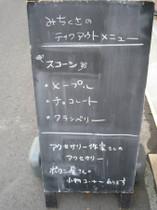 Michi003