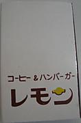 Lemon005