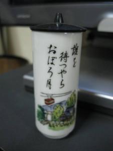Nagatoro1