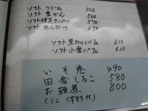 Asano08