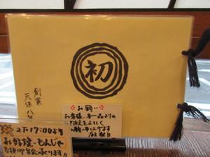Hatsune6