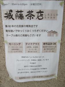 Shirofuji03