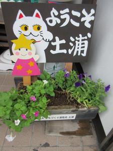 Tsuchiura02