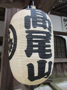 Takao305