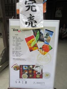 Takao307