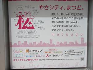 Matsudo1