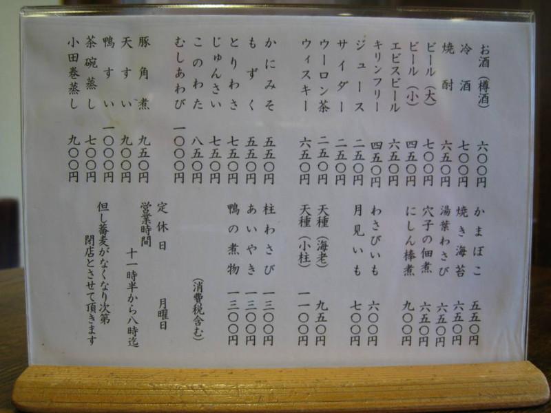 Seki002
