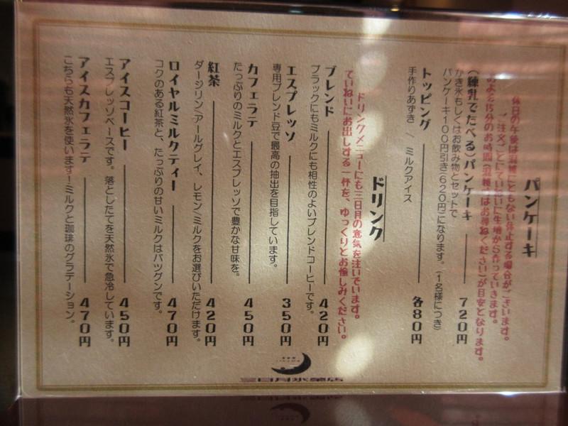 Tsuki05