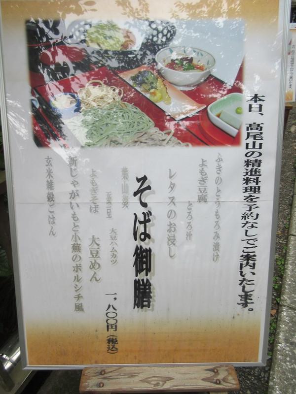 Takao002