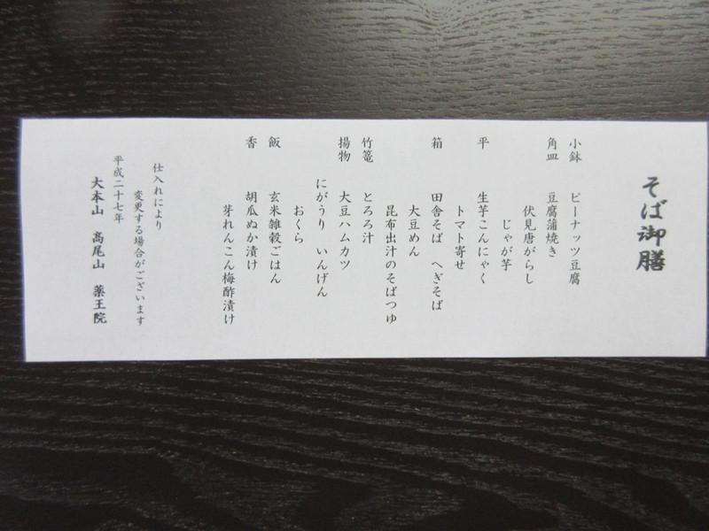 Takao011