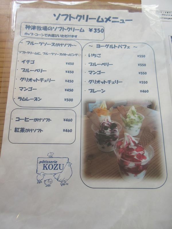 Kozu002