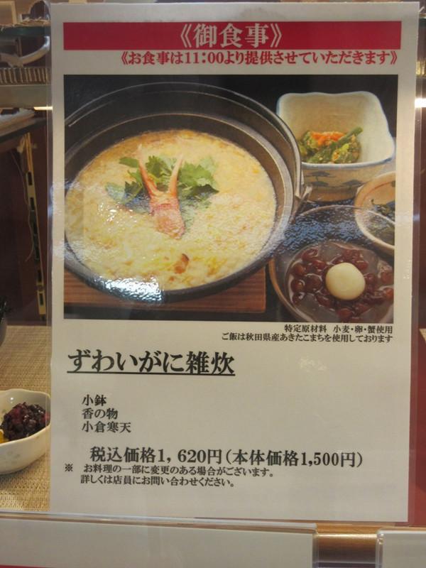 Setsu01